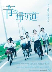 映画「青の帰り道」