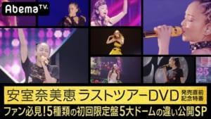 『安室奈美恵ラストツアーDVD発売直前記念特番ファン必見!5種類の初回限定盤5大ドームの違い公開SP』