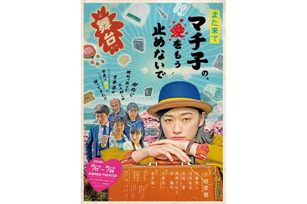 エビ中・小林歌穂主演舞台「また来てマチ子の、愛をもう止めないで」10月上演決定