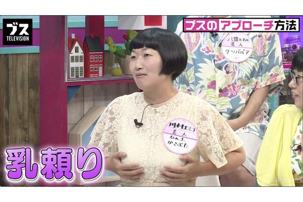 たんぽぽ川村エミコ「私は乳頼り」『「ブス」テレビ』8・27放送