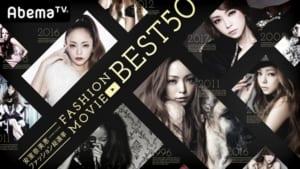『安室奈美恵ファッション総選挙 FASHION MOVIE BEST 50~史上初!動画で振り返る25年の安室奈美恵ファッション史~』