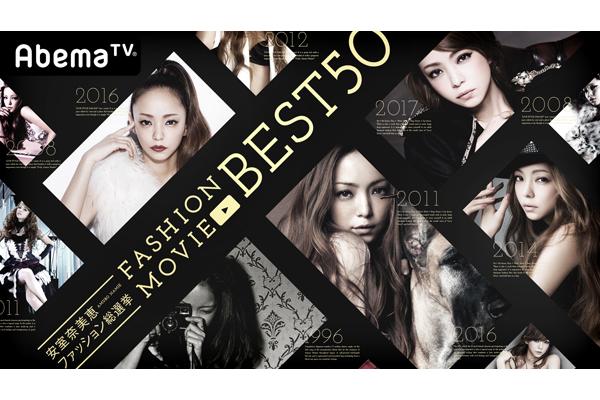 安室ファッションを動画で振り返る!『安室奈美恵ファッション総選挙』9・9放送