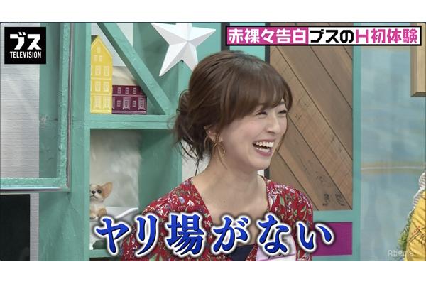 祥子、おぎやはぎもびっくりの衝撃発言「ヤリ場がなかった」