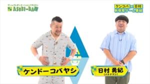 『ASOBI-BA!!!』