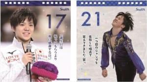 宇野昌磨カレンダー