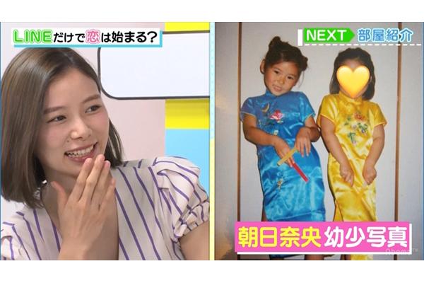 朝日奈央、謎の幼少期写真を公開「何やってたんだろう?」『アオハルLINE』