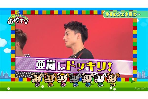 白濱亜嵐にバースデーサプライズ!『GENE高TV』9・2放送