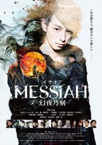 映画『メサイア―幻夜乃刻―』