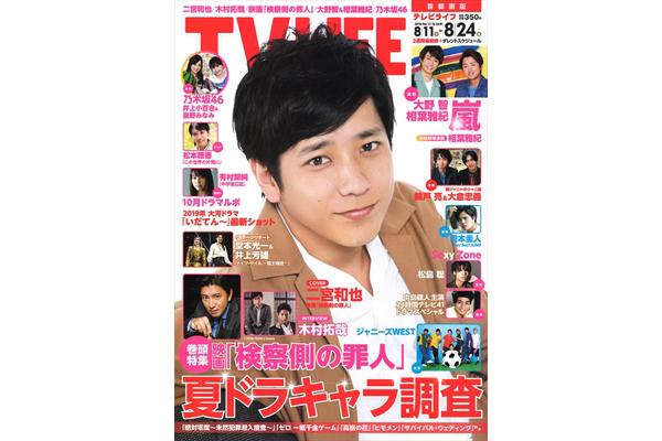 表紙は二宮和也!夏ドラキャラ調査!テレビライフ17号8月8日(水)発売