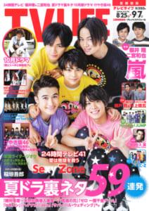 テレビライフ18号(表紙:Sexy Zone)
