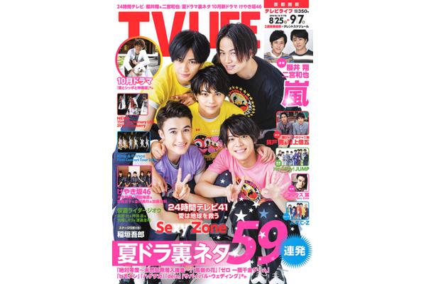 表紙はSexy Zone!夏ドラ裏ネタ59連発!テレビライフ18号8月22日(水)発売