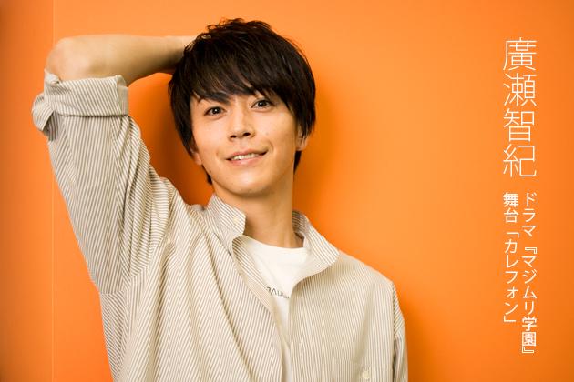 廣瀬智紀インタビュー「見に来てくれた方を癒やしてあげたい」