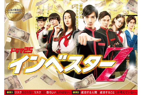 清水尋也主演の異色経済学園『インベスター Z』DVD化決定