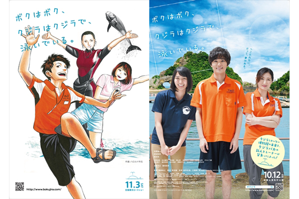 矢野聖人主演『ボクはボク、クジラはクジラで、泳いでいる。』本予告ほか一挙解禁