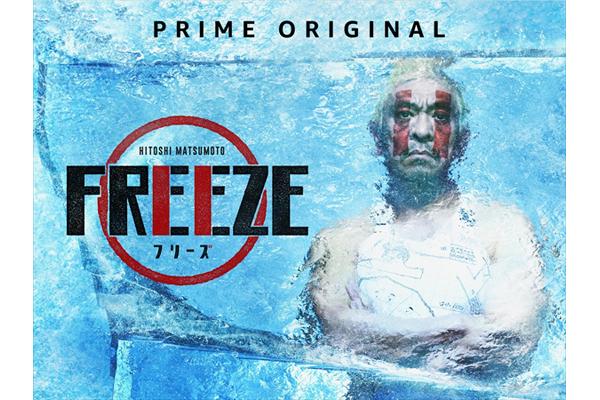 松本人志「ドキュメンタルと対照的」新番組『FREEZE』9・19配信開始