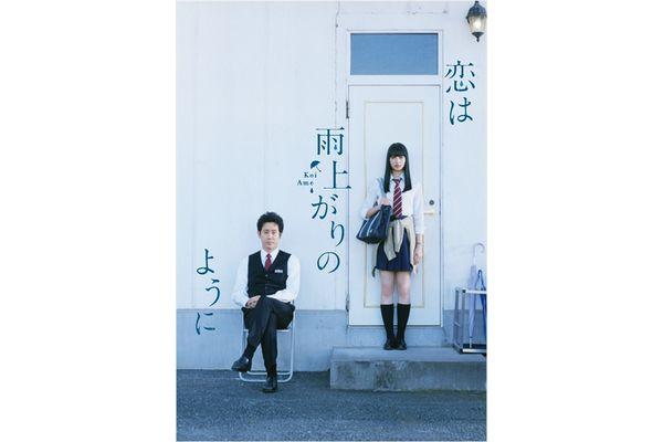"""小松菜奈×大泉洋で描く""""超""""歳の差恋愛「恋は雨上がりのように」BD&DVD 11・21リリース決定"""