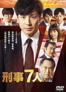 『刑事7人 IV』