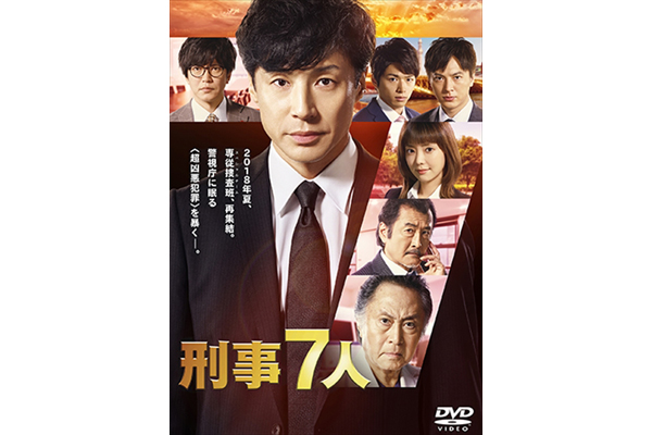 東山紀之主演『刑事7人』DVD化決定