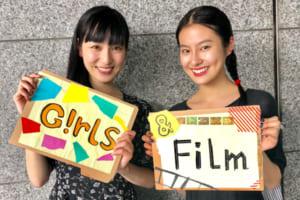 「恒松祐里&宮下かな子 Girls&Film」