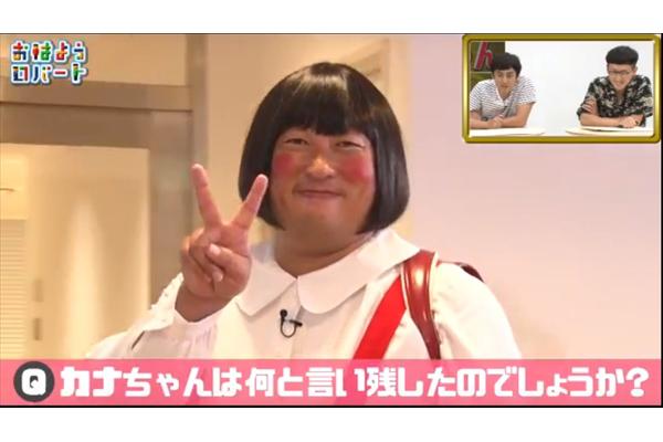 『おはようロバート』に新コーナー「言い残しカナちゃんグランプリ」登場!9・15放送