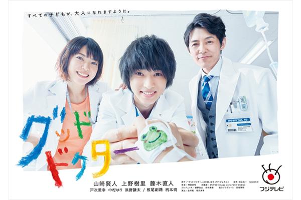 湊先生にまた会える!山﨑賢人主演の感動作『グッド・ドクター』BD&DVD化決定