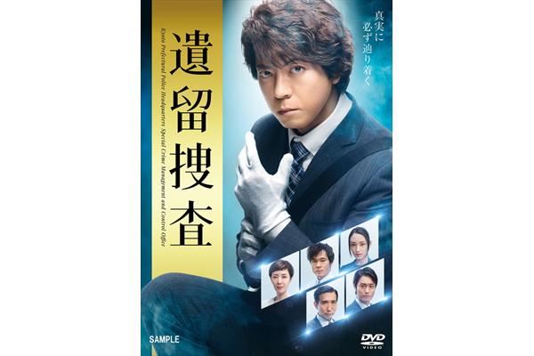 上川隆也のハマリ役『遺留捜査』第5シリーズ DVD化決定