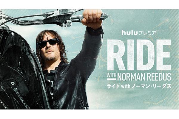 「ウォーキング・デッド」ダリル役ノーマン・リーダスのバイク旅番組 Huluで9・19配信開始