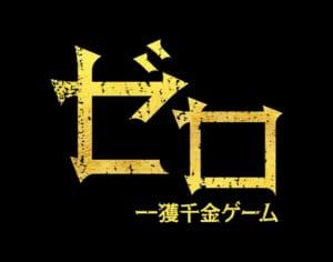 『ゼロ 一獲千金ゲーム』