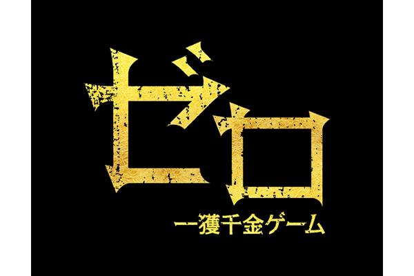 加藤シゲアキ主演『ゼロ 一獲千金ゲーム』BD&DVD 19年2・6発売決定