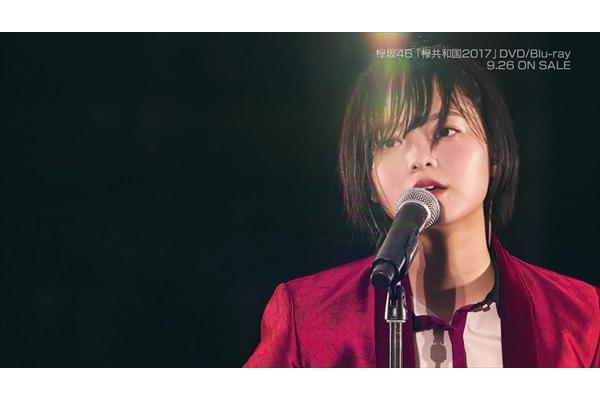 欅坂46「欅共和国2017」DVD&BDダイジェスト映像公開