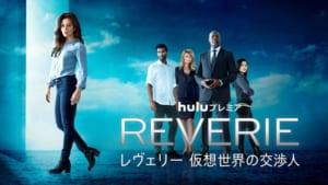 Huluプレミア「レヴェリー 仮想世界の交渉人」シーズン1