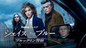Huluプレミア「シェイズ・オブ・ブルー ブルックリン警察」シーズン2