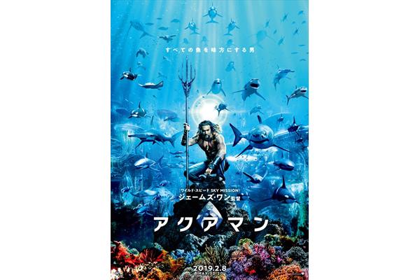 すべての魚を味方にする男『アクアマン』予告編解禁