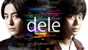 『dele(ディーリー)』