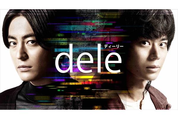 山田孝之×菅田将暉『dele』BD&DVD 19年1・30発売