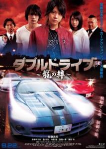 映画『ダブルドライブ~龍の絆~』