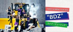 """「TWICE 1st ARENA TOUR 2018""""BDZ""""」"""