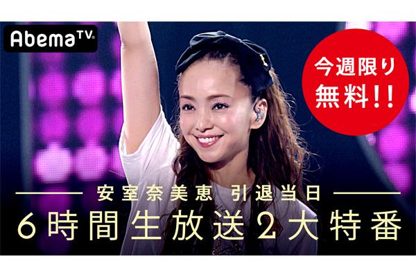 安室奈美恵引退当日のAbemaTV 2大特番9・23まで無料公開中!最も人気のコーナーは?