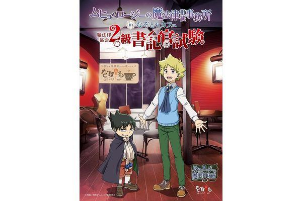 TVアニメ「ムヒョロジ」と「なぞともカフェ」のコラボが10月まで大好評開催中