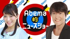 『Abema的ニュースショー』
