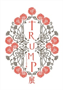 『TRUMP展 マリーゴールド篇』