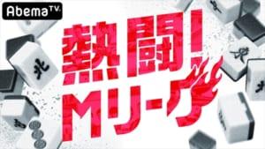 『熱闘!Mリーグ』