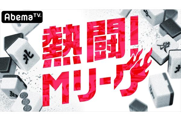 麻雀「Mリーグ」10・1開幕!AbemaTVで全試合生中継&爆問・田中裕二MCの麻雀番組スタート