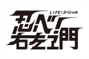 『LIFE!スペシャル 忍べ!右左ヱ門』