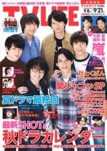 テレビライフ19号(表紙:関ジャニ∞)