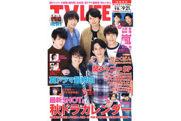 表紙は関ジャニ∞!秋ドラカレンダー!テレビライフ19号9月5日(水)発売