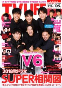 テレビライフ20号(表紙:V6)9月19日(水)発売