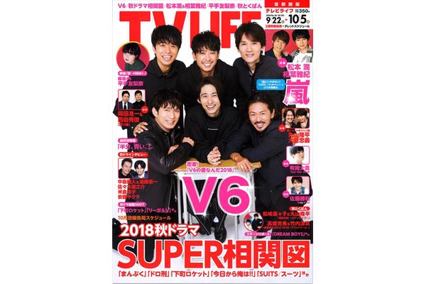 表紙はV6!秋ドラマ相関図!テレビライフ20号9月19日(水)発売