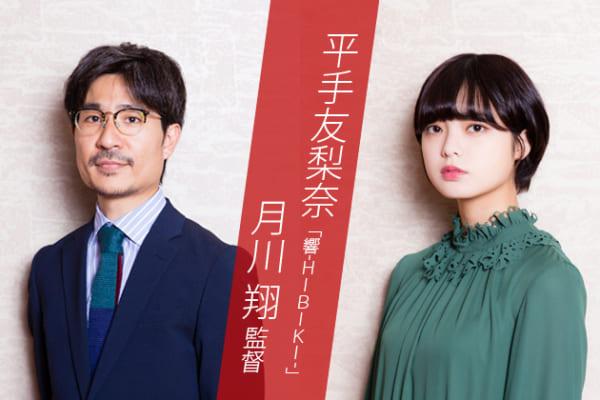平手友梨奈×月川翔監督インタビュー「初めての映画が『響』でよかった」映画「響 -HIBIKI-」