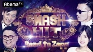 『SMASH HIT-Road to Zepp-』